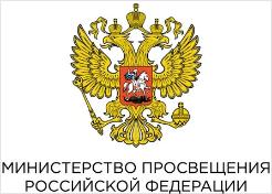 Мин_прос_РФ